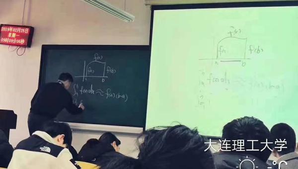 大连理工:互联黑板和雨课堂成课堂利器!