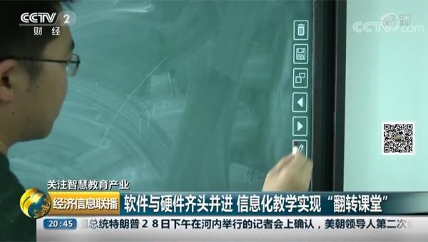 互联黑板&雨课堂再上CCTV2经济信息联播!