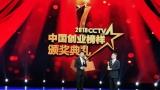 """抢先看!""""白板家""""创始人程抒一荣获2018CCTV中国创业榜样!"""