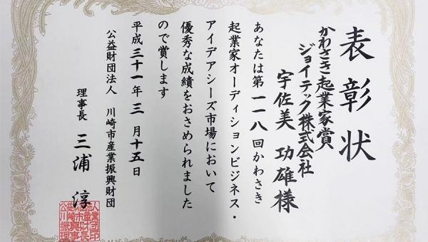 白板家在日本獲得川崎起業家大獎