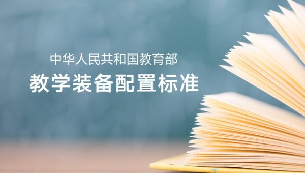 互联黑板进入教育部各科标准设备名录